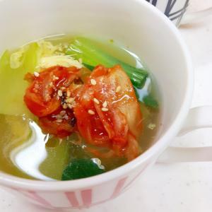 発酵パワー!チンゲン菜と白菜キムチのかき玉汁♪