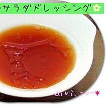 【サラダに合う!】めんつゆサラダドレッシング