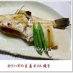 煮魚嫌いさんに♪カワハギの生姜オイル焼き