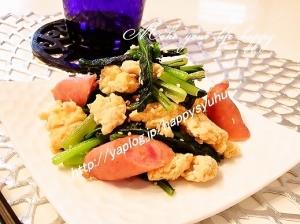 小松菜とウインナーの炒り卵☆ポン酢炒め