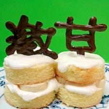 激甘プチケーキ