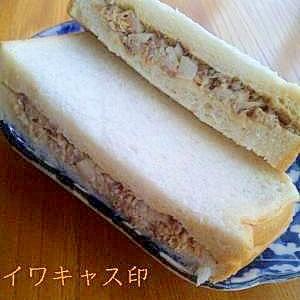 オススメ簡単☆サバ缶サンドイッチ