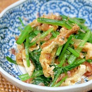 時短!レンジ de 小松菜と油揚げの煮びたし
