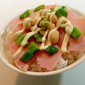 山葵ツーン ハムとモロッコいんげんと水煮大豆のご飯
