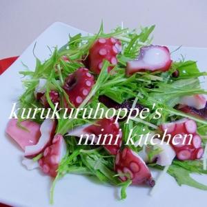 タコと水菜のサラダ