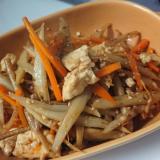 ⭐ゴボウの彩り炒り豆腐⭐