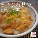 [フライパン1つ]ツナとお麩の卵とじ丼!