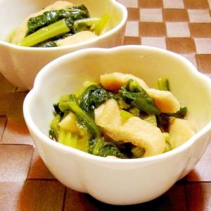 小松菜と油揚げの炒め煮
