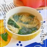 ヘルシ〜♪えのき茸とほうれん草の☆春雨スープ