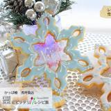 雪のステンドグラスクッキー【No.438】