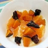 ビネガープラス☆かぼちゃ&オレンジのヨーグルト♪