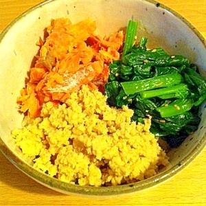 ヘルシ~玄米の高野豆腐三色そぼろ丼