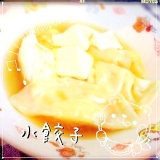 ☆水餃子☆