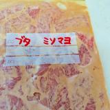 豚 味噌マヨネーズ 下味冷凍 作り置き