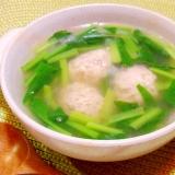 小松菜と鶏団子のスープ