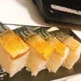 超簡単!!焼き鯖寿司
