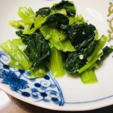 小松菜のにんにく塩炒め