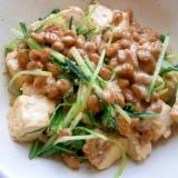 豆腐・水菜炒め納豆のせ