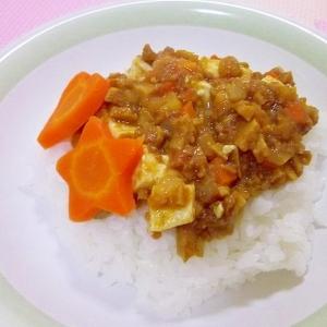 W豆腐と野菜たっぷり☆レンジでドライカレー☆