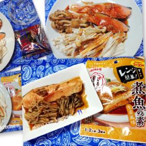 【煮魚】レンジで簡単煮魚 鮭でアレンジ