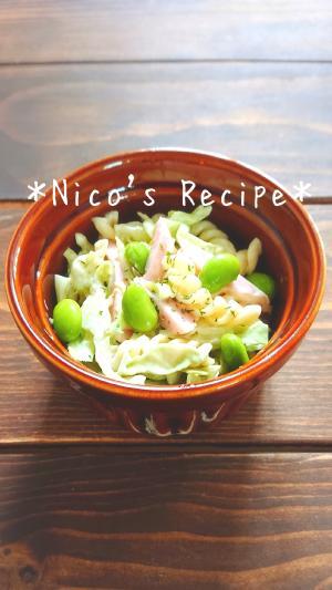 キャベツと枝豆のサラダ