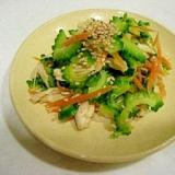 ゴーヤと鶏ささみのゴマ味噌サラダ