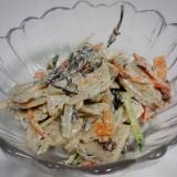 ひじき入りの根菜サラダ