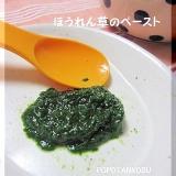 離乳食 ★ 初期 ★ ほうれん草のペースト