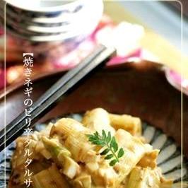 焼きネギのピリ辛タルタルサラダ