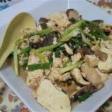 豆腐と椎茸のネギ炒め