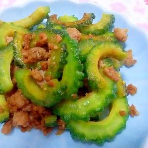ゴーヤとひき肉の中華炒め++
