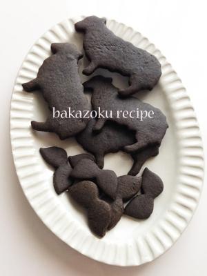 バター30★真っ黒クッキー