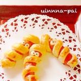 (お手伝いレシピ)ミイラマン簡単ウインナーパイ