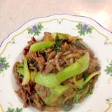 牛肉とチンゲン菜の炒め物