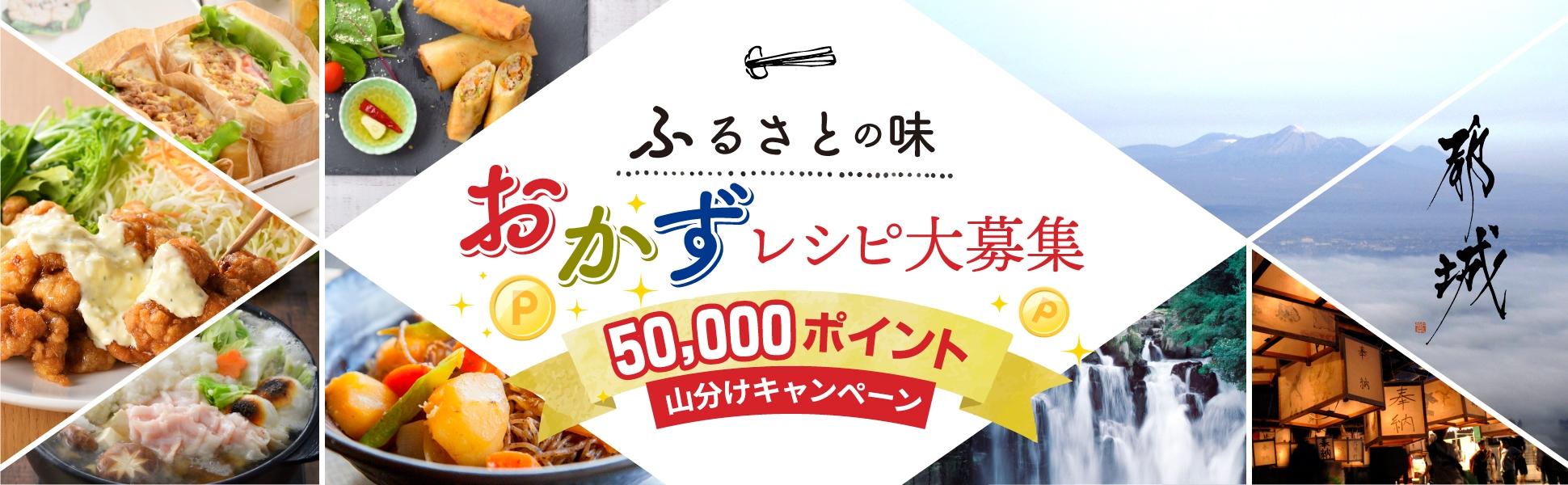 『ふるさとの味』おかずレシピで5万ポイント山分けキャンペーン☆