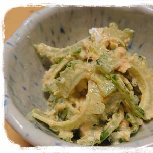 ゴーヤのツナマヨ和え~カレー風味~