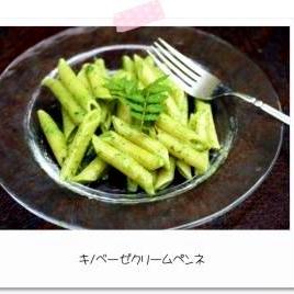 キノベーゼクリームソースペンネ~木の芽のソース