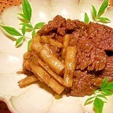 減塩☆牛肉とゴボウの旨っ煮