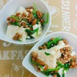簡単☆豆腐と納豆のおつまみ