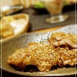 油を使わない 鶏肉のごま焼 ガーリック醤油風味