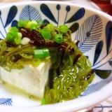 塩豆腐★めかぶに常備菜ひじき♪毎日健康に!