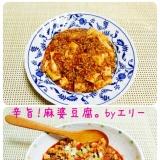 辛旨!麻婆豆腐。