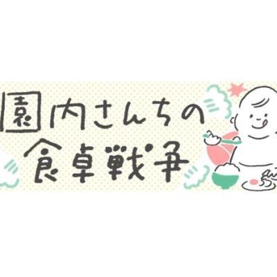 【漫画】園内さんちの食卓戦争 第17回「こっち向きがいいの」