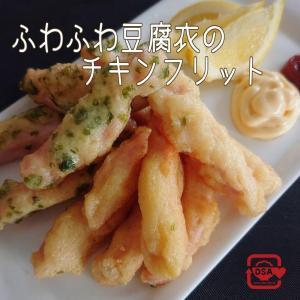 [鍋1つ]ふわふわ豆腐衣のサラダチキンフリット