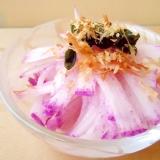 紫大根のサッパリサラダ