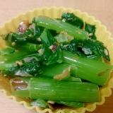 お弁当の緑のおかず★小松菜のオイマヨおかか合え