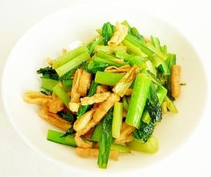 小松菜と油揚げの味噌炒め