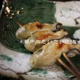 牡蠣の串焼き