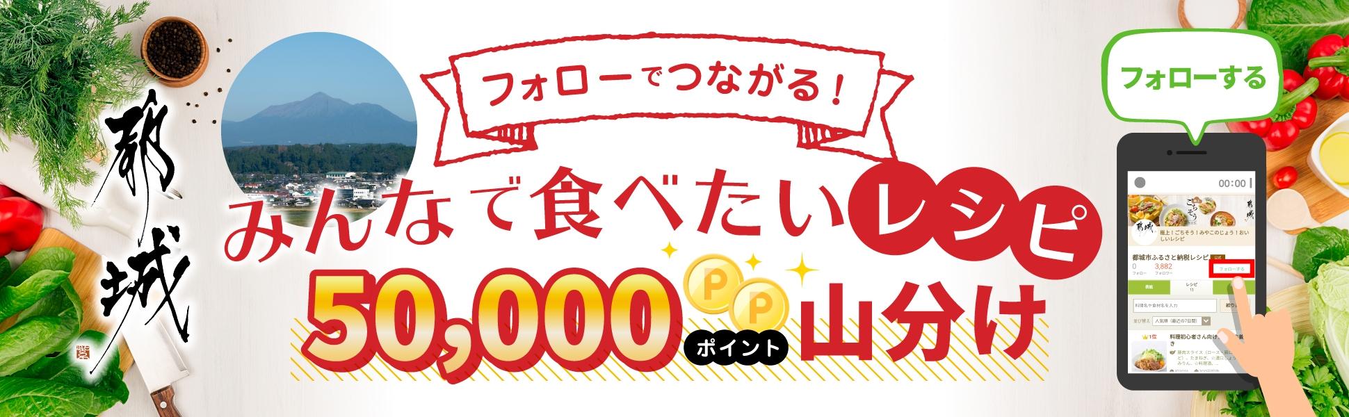 フォローでつながる!みんなで食べたいレシピで5万ポイント山分け☆