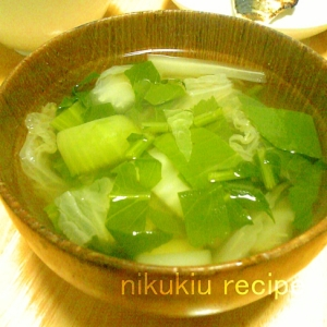 白菜・大根の葉・チンゲン菜のすまし汁